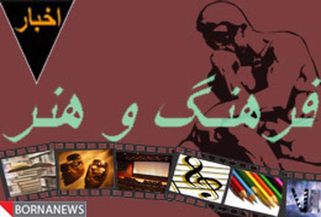 ویژه اخبار فرهنگ و هنر در مهر 89 از نگاه برنا