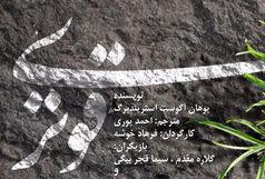 «قوی تر» به تئاتر مستقل تهران می آید