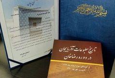 تجلیل استاندار آذربایجانشرقی از نویسنده کتاب