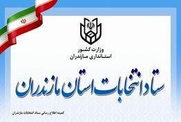 داوطلبان انتخابات شورای اسلامی شهر و روستا گواهی عدم سوء پیشینه بگیرند