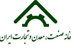 جشنواره تولید ملی، افتخار ملی در بهمن ماه سال جاری برگزار می گردد