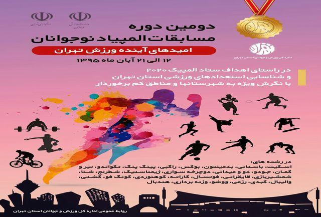 المپیاد ورزشی نوجوانان آزمونی بزرگ برای مدیران ورزشی تهران