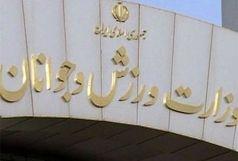 پیام وزارت ورزش و جوانان برای قهرمانی ووشوی ایران در جهان