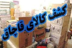 کشف 7 میلیارد و 500 میلیون ریال کالای قاچاق در فارس