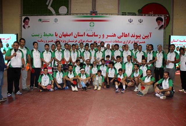 آیین پیوند اجتماعی بین هنرمندان اصفهانی و محیط زیست