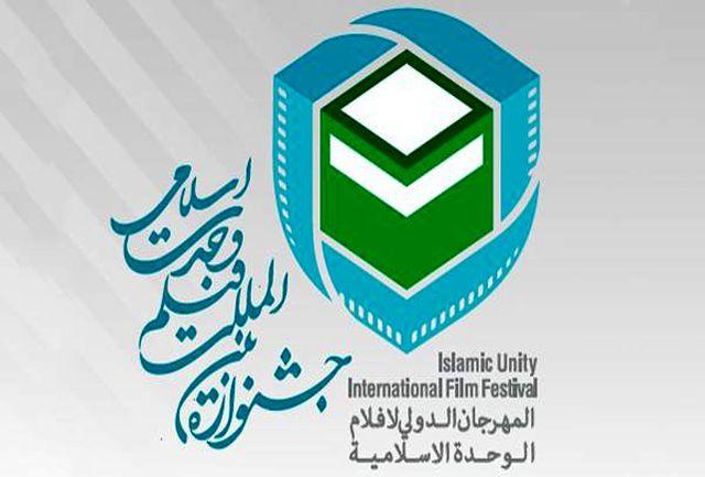 راهیابی 60 فیلم کوتاه و نیمه بلند در بخش بین الملل جشنواره وحدت اسلامی