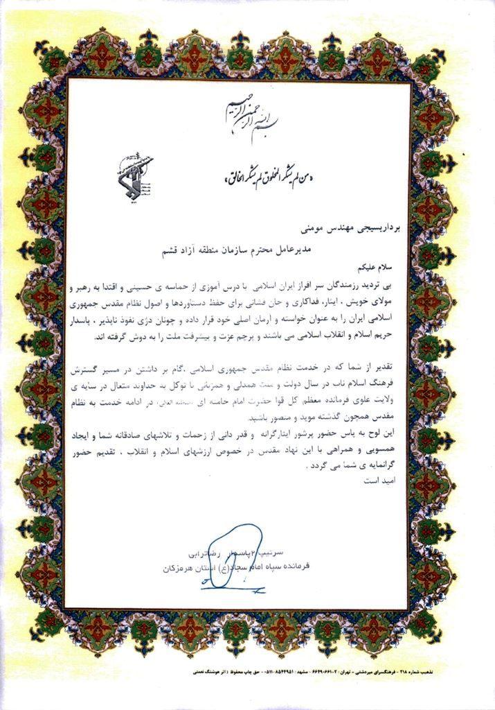 فرمانده سپاه امام سجاد (ع) از مدیرعامل منطقه آزاد قشم تقدیر کرد