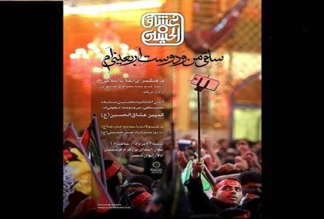 سلفی «من و دوست اربعینی ام» ثبت رفاقت های حسینی