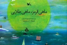 روایت «ماهی قرمز، ماهی طلایی» به قلم احمدرضا احمدی
