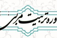 برگزاری دوره تربیت مربی «سبک زندگی اسلامی»