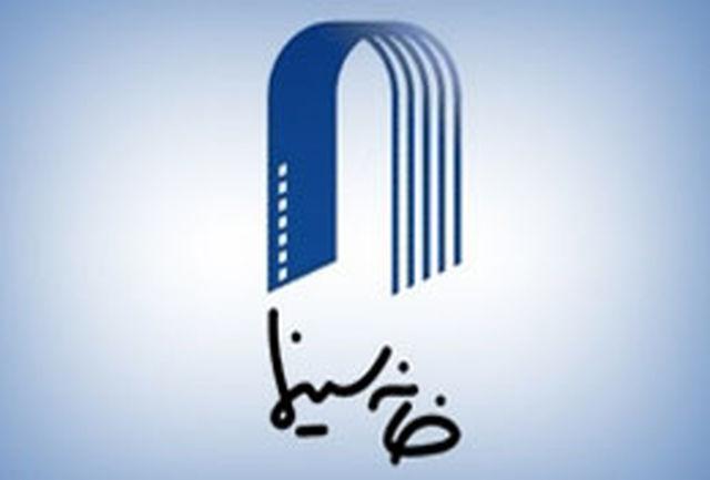 پیام تبریک انجمن بازیگران سینما به گروه بازیگران فیلم «گَس»