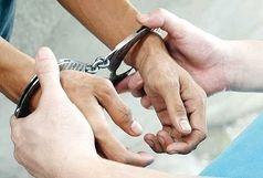 کلاهبردار نامرئی در دام پلیس فسا