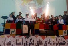جشنواره روبیک در غرب تهران برگزار شد