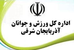 210 برنامه فرهنگی ورزشی در سه ماهه اول سال در آذربایجانشرقی برگزار شد