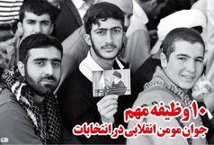 10 وظیفه مهم جوان مومن انقلابی در انتخابات
