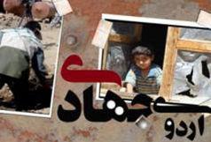 اعزام 167 گروه جهادی به مناطق محروم استان
