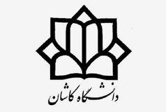 دوازدهمین المپیاد فرش کشور در دانشگاه کاشان برگزار میشود