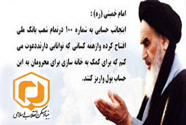 پیام استاندار کرمان به مناسبت سالروز افتتاح حساب ۱۰۰ امام خمینی (ره)