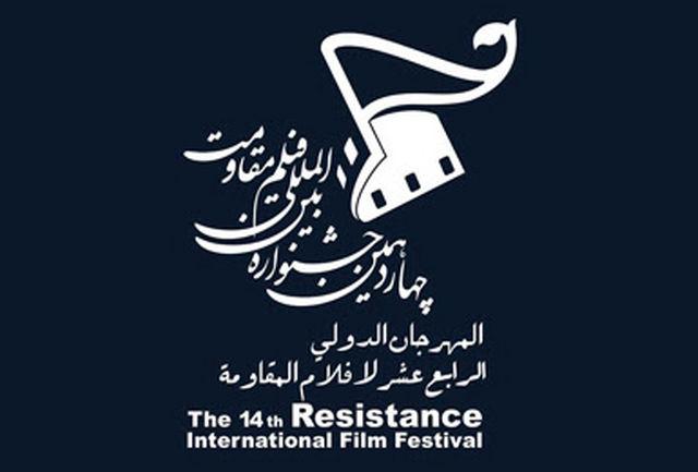 اعلام آمار نهایی آثار رسیده به بخشهای ملی جشنوار  مقاومت