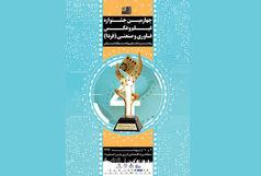 نظر داوران بخش عکس تبلیغاتی جشنواره فیلم و عکس صنعتی