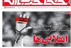 بررسی پیام تاریخی رهبر معظم انقلاب در پی در گذشت آیت الله هاشمی رفسنجانی