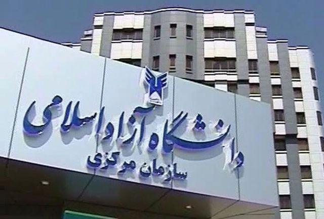 اعلام نتایج تکمیل ظرفیت دکتری تخصصی رشته های علوم پزشکی دانشگاه آزاد اسلامی