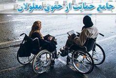 ساماندهی 16 کانون معلولان در استان