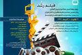 فراخوان چهل و هفتمین جشنواره بین المللی فیلم رشد