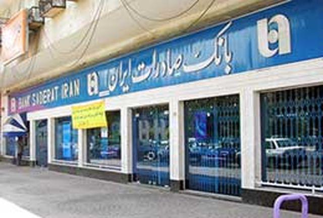 تشکیل کمیته اقتصاد مقاومتی در بانک صادرات