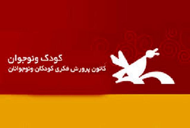 کسب مقام دوم جشنواره داستان « سیب» توسط مربی فرهنگی کانون پرورش تبریز