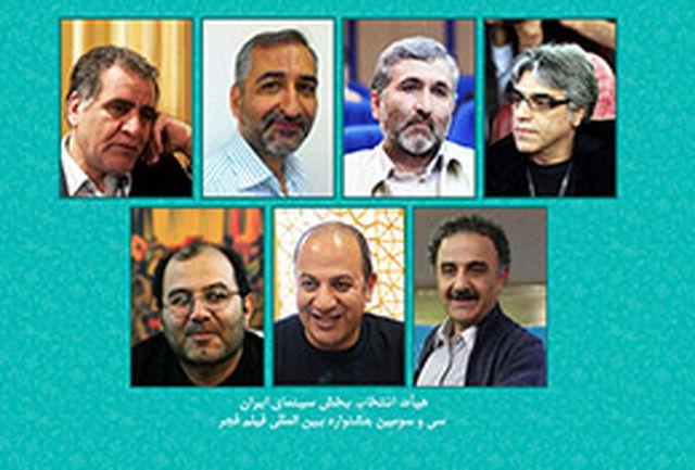 هیات انتخاب بخش سینمای ایران سی و سومین جشنواره بین المللی فیلم فجر اعلام شد