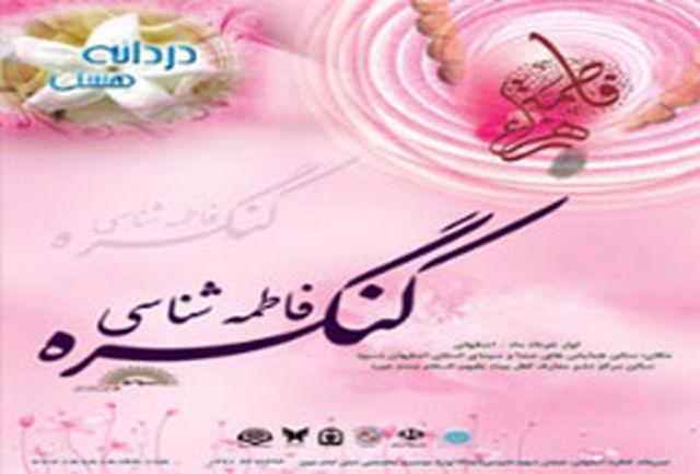 کنگره کشوری فاطمه شناسی در اصفهان برگزار میشود