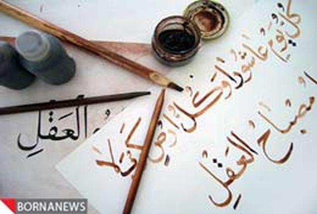 آثار راه یافته به نمایشگاه خوشنویسی رضوی 18 شهریور اعلام میشود