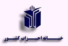 محل جدید خانه احزاب افتتاح شد