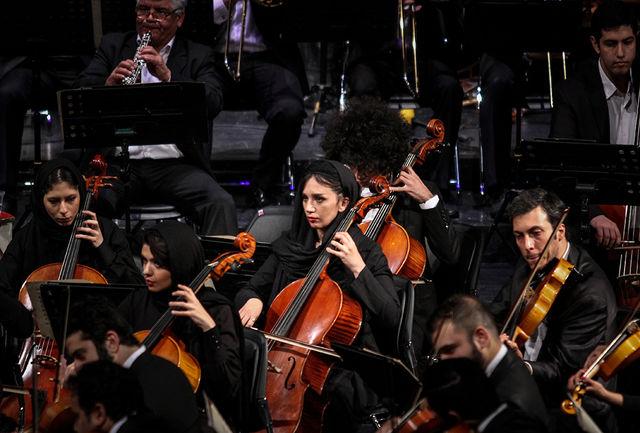 ارکستر سمفونیک تهران آخرین اجرای سال 95 را به روی صحنه می برد