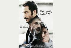 تجلیل فیلمی با بازی نوید محمدزاده در جشنواره شیکاگو
