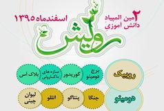 دومین المپیاد استانی «رویش» در شیراز برگزار میشود