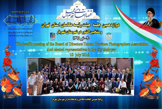 اولین همایش تخصصی عکاسان ایران برگزار می گردد