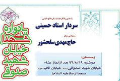 یادواره شهدای خیابان شهید صدوقی قم برگزار می شود