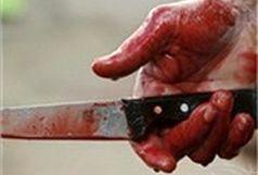 چاقویی که دسته خودش را برید و باعث مرگ شد