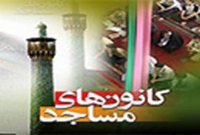 فعالیت نزدیک به 9هزار کانون فرهنگی و هنری در مساجد کشور