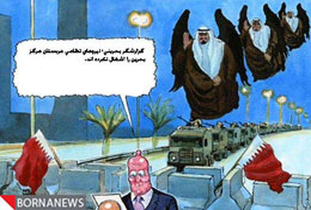 وقتی خبرنگاران بحرینی مجبور به دروغ گفتن می شوند