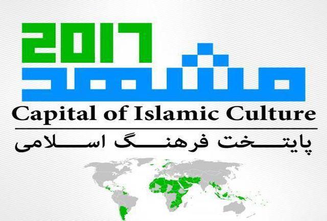 در رویداد مشهد 2017 باید وحدت اسلامی سرلوحه کارخود قراردهیم
