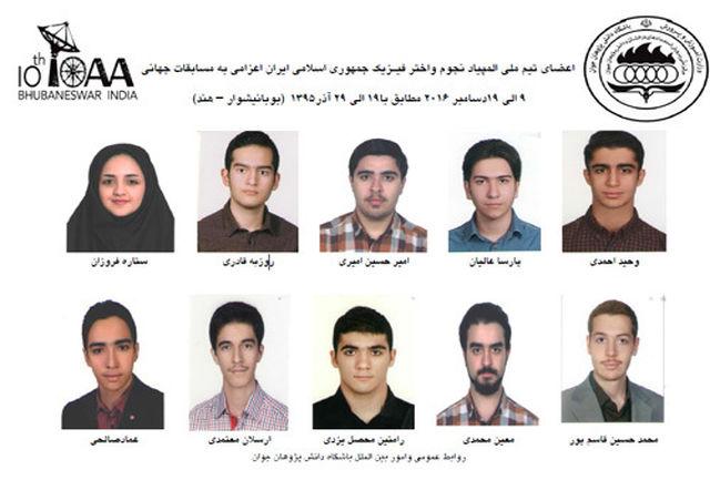 اعزام تیم دانش آموزی المپیاد جهانی نجوم واختر فیزیک جمهوری اسلامی