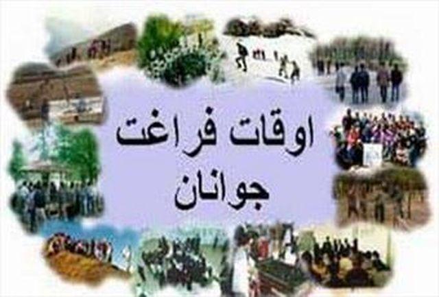 """طرح اوقات فراغت """"ورزش و سلامت"""" در شیراز اجرا می شود"""