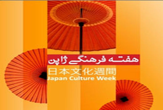 هفته فرهنگی ژاپن در تهران برگزار میشود