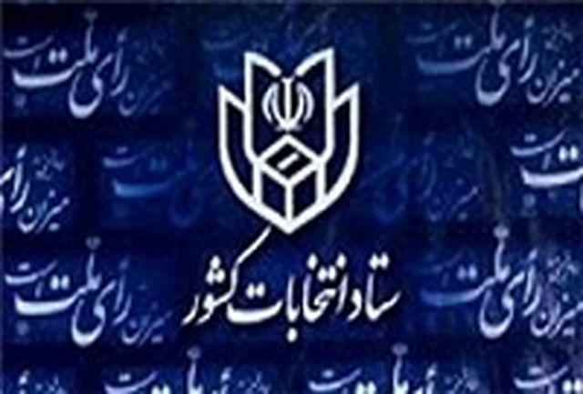 روحانی باز هم در صدر/اختلاف رای اول بیشتر شد