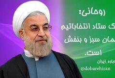 رنگ انتخاباتی حسن روحانی مشخص شد