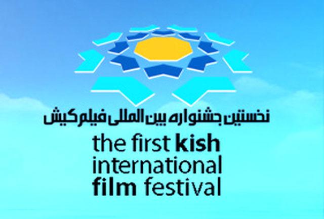 برگزاری مسابقه مناطق آزاد در جشنواره فیلم كیش