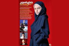 شماره ۲۷۸ ماهنامه «دنیای تصویر» منتشر شد